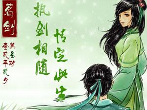 《茗剑》第三期——九阴记者团电子杂志