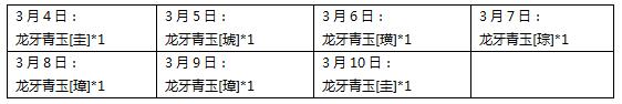 九阴真经手游三月十大回馈活动介绍