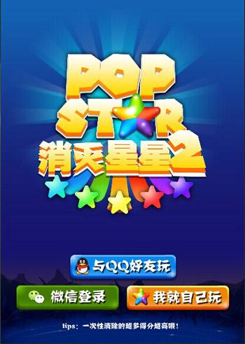 《popstar消灭星星2》合作招商银行 积分礼包上线