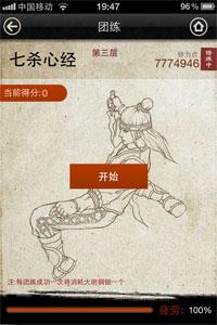 九阴助手_图3