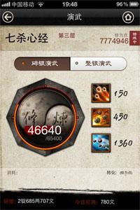 九阴助手_图5