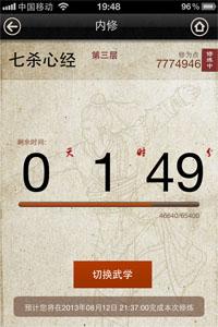 九阴助手_图4