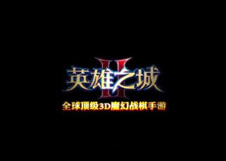 英雄之城Ⅱ_视频