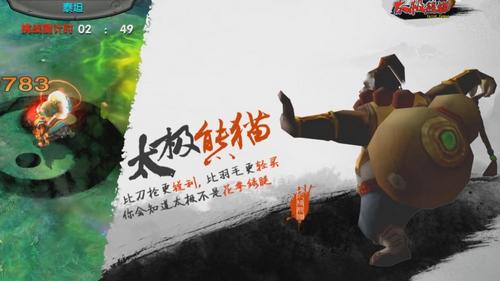 太极熊猫视频