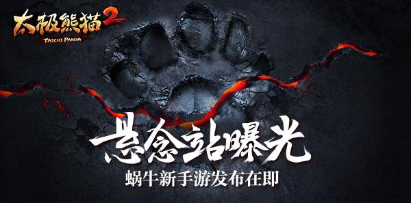 太极熊猫2悬念站曝光