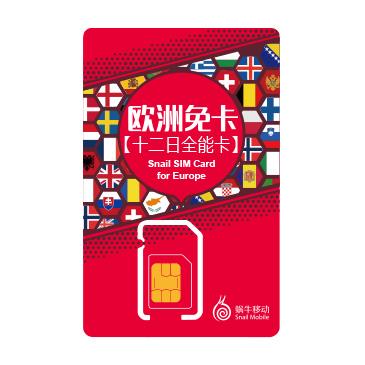 欧洲免卡【十二日全能卡】