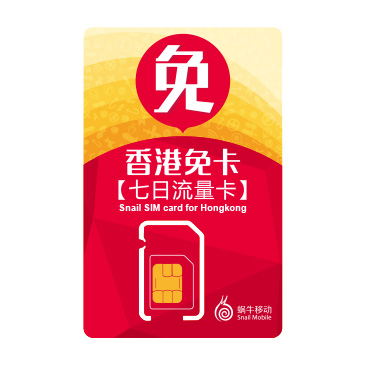 香港免卡【七日流量卡】