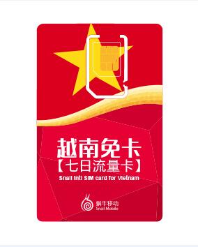 越南免卡【七日流量卡】