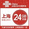 上海联通24GB年卡