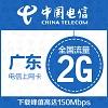 广东电信2GB季卡
