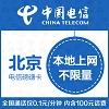 北京本地无限流量卡