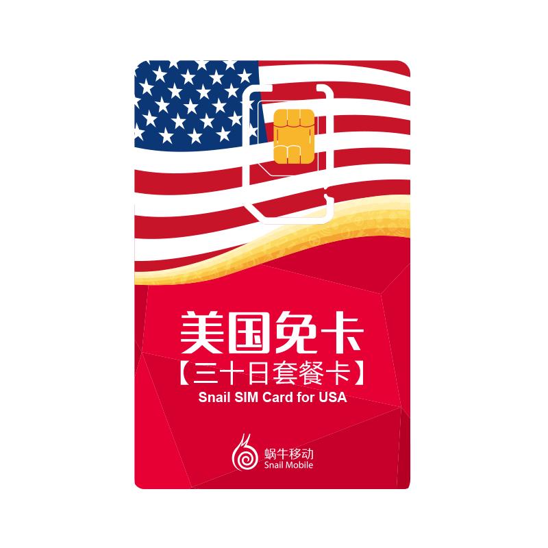 美国免卡【三十日套餐卡】