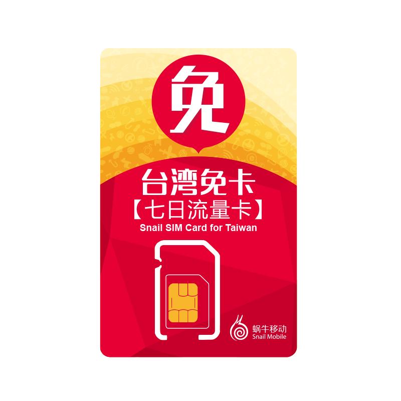 马来西亚免卡【七日流量卡】
