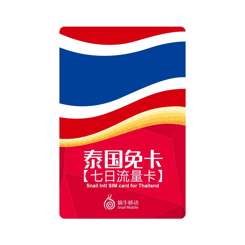 泰国免卡【八日流量卡】