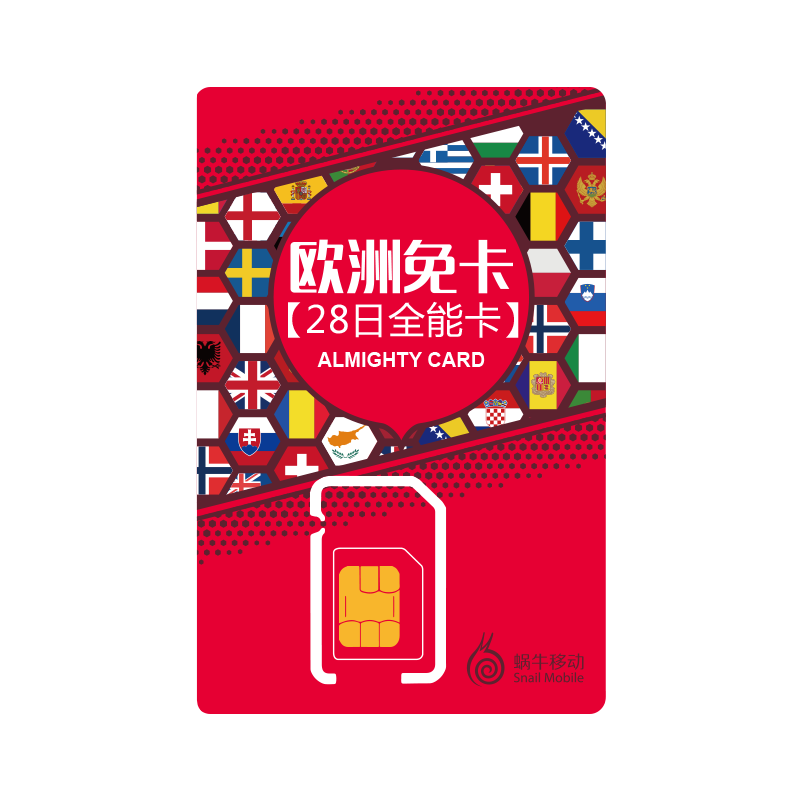 欧洲免卡【二十八日流量卡】