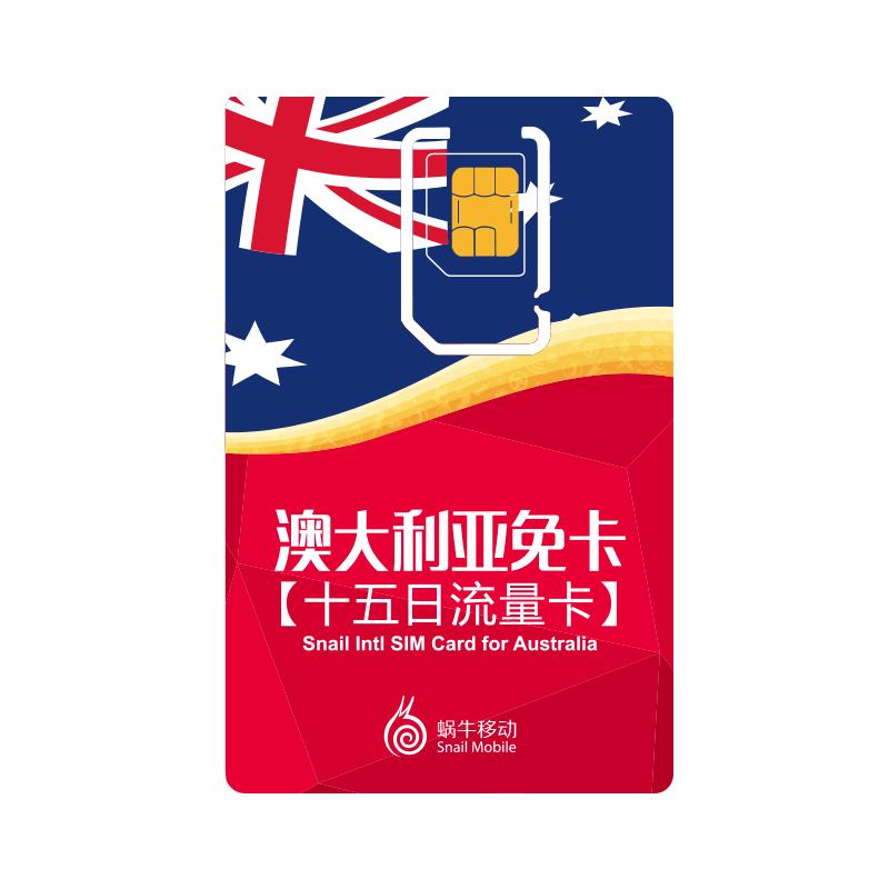 澳大利亚免卡【十五日流量卡】