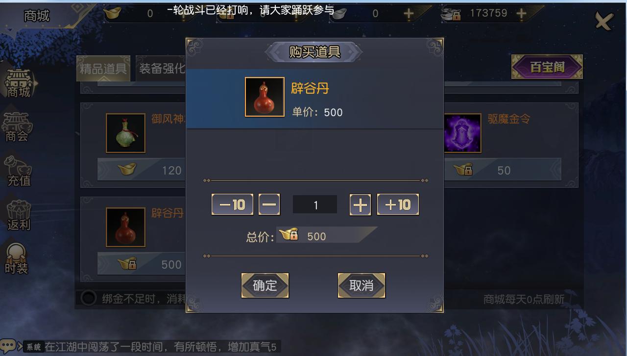 辟谷丹.png