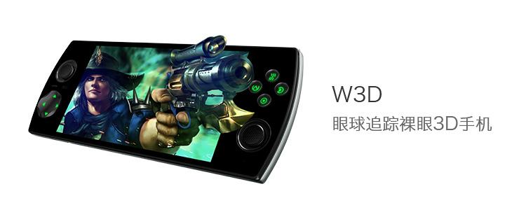 w3d游戏手机