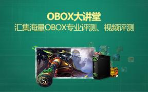 OBOX大讲堂