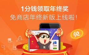 免商店1.13新版上线