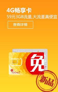 4G畅享卡-第一张板式