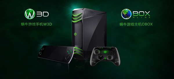 创新科技打造游戏硬件,蜗牛移动软硬一体化发展