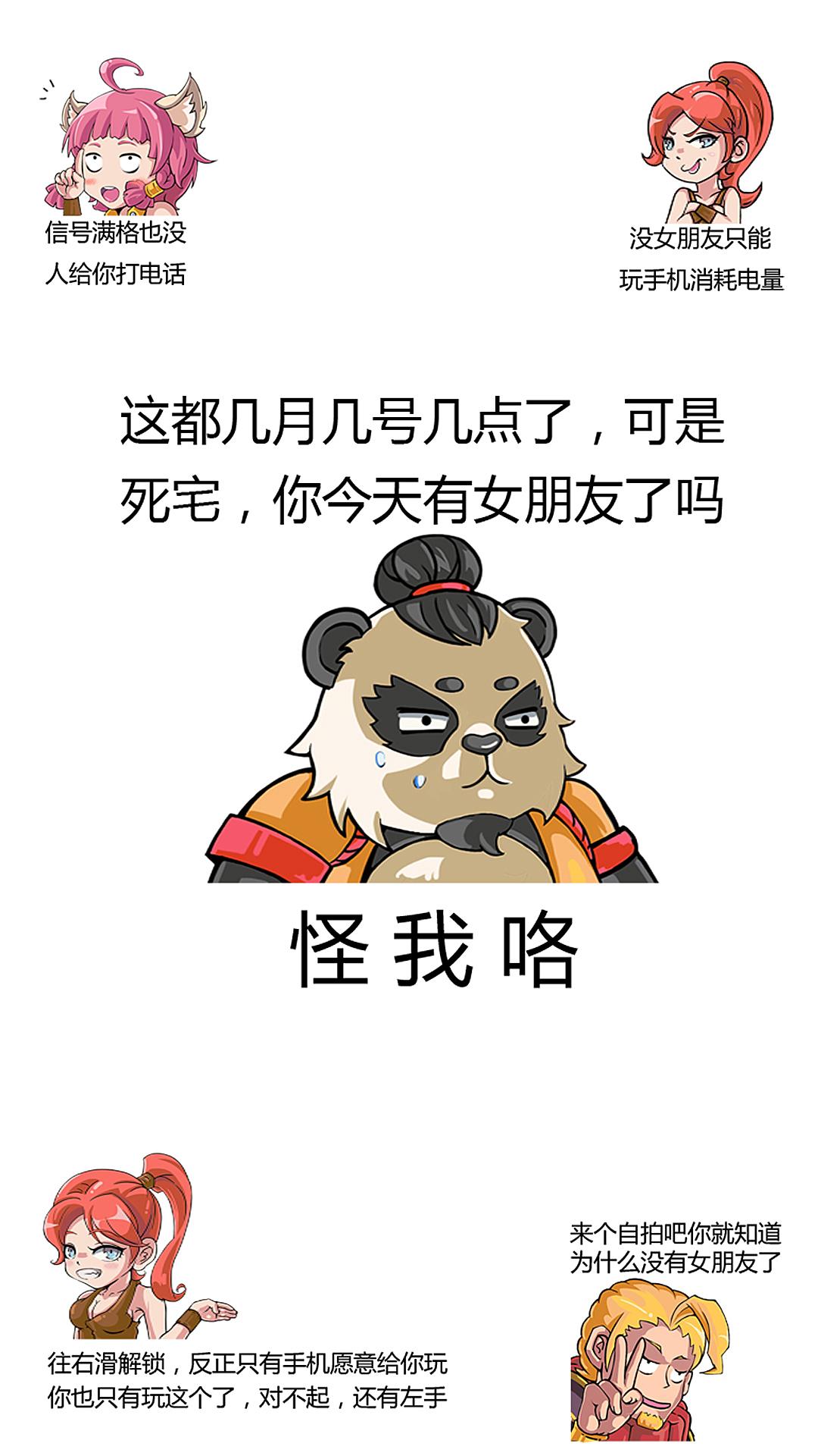 你今天有女朋友了吗《太极熊猫》搞笑锁屏来袭