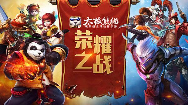 《太极熊猫》全新版本 公会跨服联赛 荣耀开战
