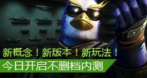 9月29日14:00开启不删档内测