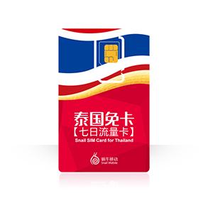 泰国免卡【七日流量卡】