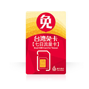 台湾免卡【七日流量卡】