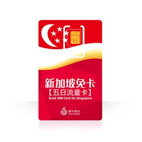 新加坡免卡【五日流量卡】