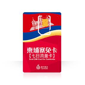 柬埔寨免卡【七日流量卡】