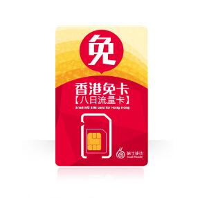 香港免卡【八日流量卡】