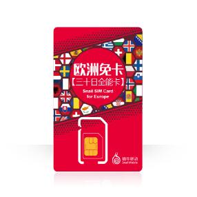 欧洲免卡【三十日全能卡】