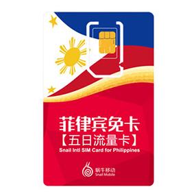 菲律宾免卡【五日流量卡】
