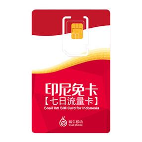 印尼免卡【七日流量卡】