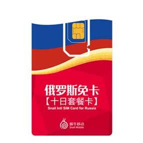 俄罗斯免卡【十日套餐卡】