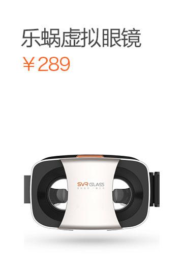 乐蜗虚拟眼镜