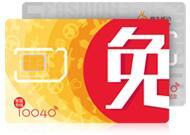 新60免卡【超低资费】