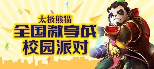 Hands Up!《太极熊猫》校园派对热潮席卷上海、广州、成都!
