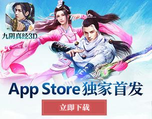 《九阴真经3D》8月18日App Store独家首发