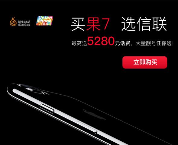 苹果iphone7合约机
