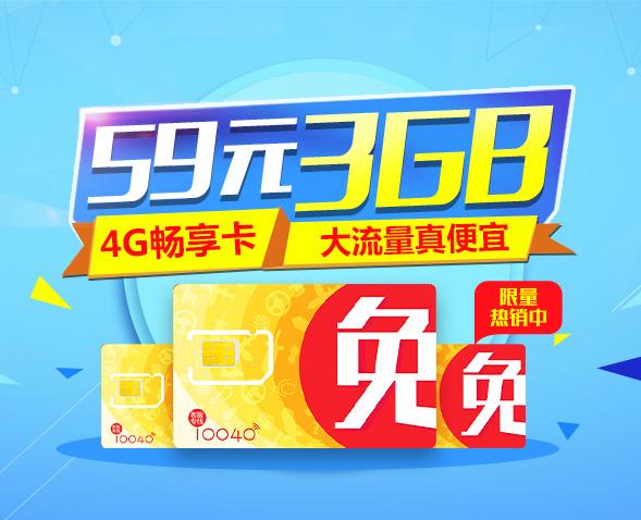 4G畅享卡