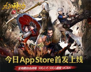 《九阳神功:起源》今日App Store首发上线