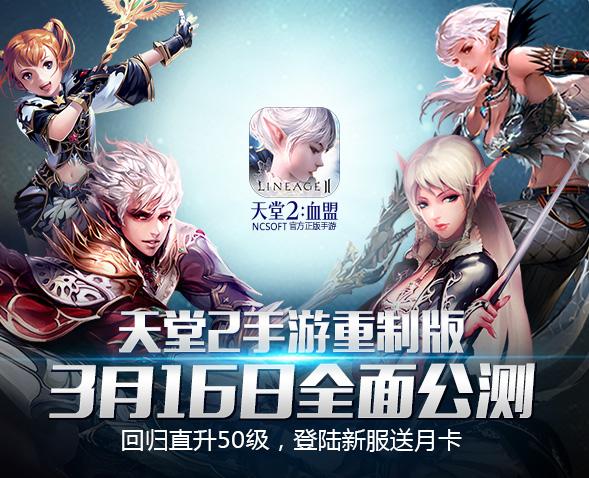 全韩第一畅销游戏IP  天堂2手游3月16日国服公测